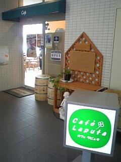 Cafe Laputa(カフェ・ラピュタ)