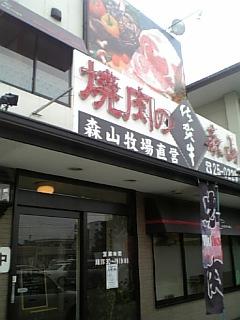 moriyama1.JPG