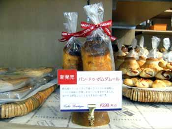 ホテルニュー長崎 ケーキブティック パン・ドゥ・ポムダムール