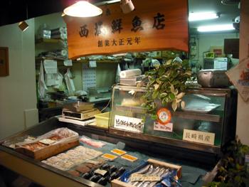 西坂鮮魚店 お店