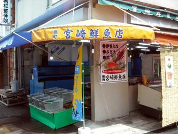 宮崎鮮魚店 外観