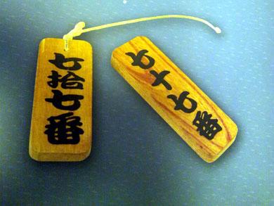 yoshisou-fuda.jpg
