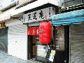odo_gaikan120.jpg