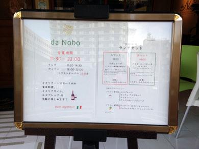 danobo-menu.jpg