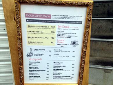 wakaba-menu.jpg