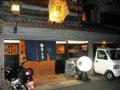 inokuchiya120.jpg