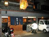 inokuchiya160.jpg