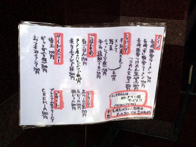 douraku-menu.jpg