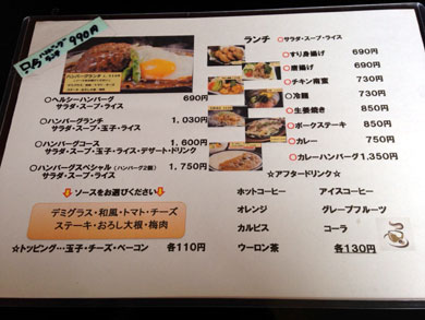 takasho-menu.jpg