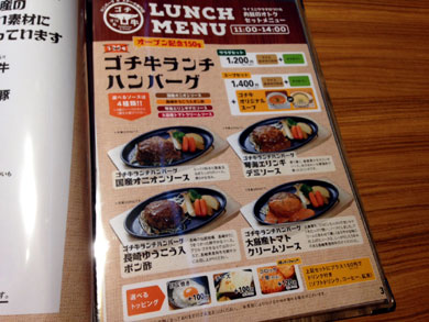 gochigyu-menu.jpg