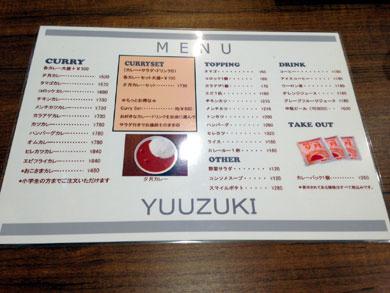 yuduki-menu.jpg