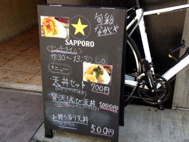 nagaya-menu.jpg