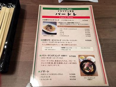 pader-menu.jpg