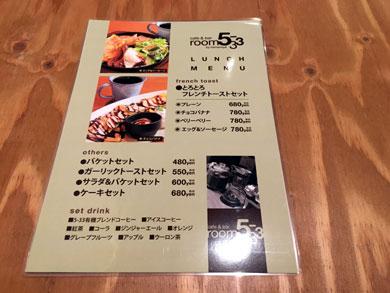 room-menu2.jpg