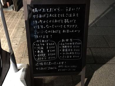 jack-menu.jpg
