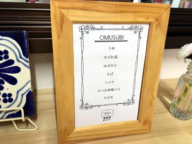 ikiru-menu.jpg
