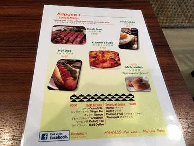kaponos-menu.jpg