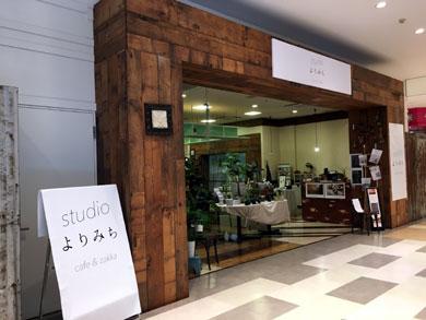 studioyokomichi-gaikan.jpg