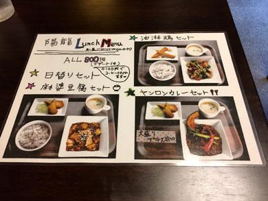 yanron-menu.jpg