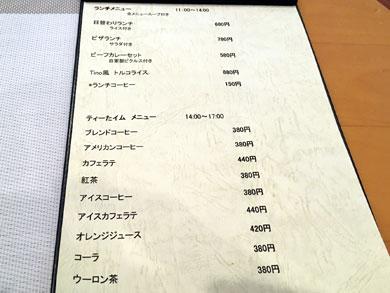 tino-menu.jpg