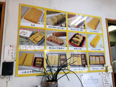 yamaki-menu.jpg
