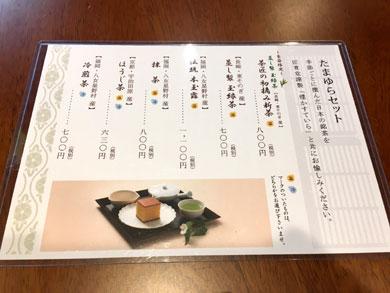 tamayura-menu.jpg