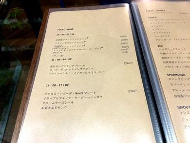 green-menu.jpg