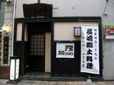 hifumi-160.jpg