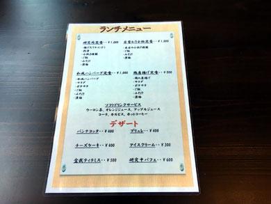 nagasaki-menu.jpg