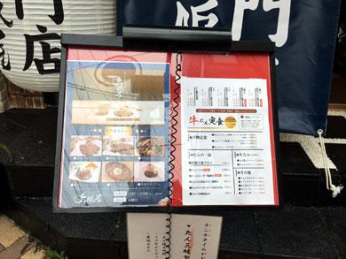 osakaya-menu.jpg