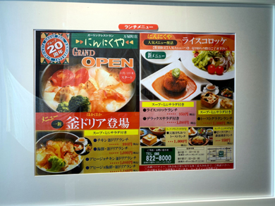 ninnikuya-menu.jpg