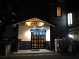 sakurai-160.jpg