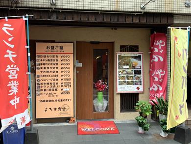 yorozutei-gaikan.jpg
